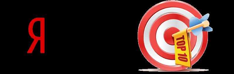 Эффективное продвижение сайтов в Яндексе. Как попасть в ТОП