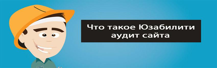 Услуга бесплатный юзабилити аудит сайта