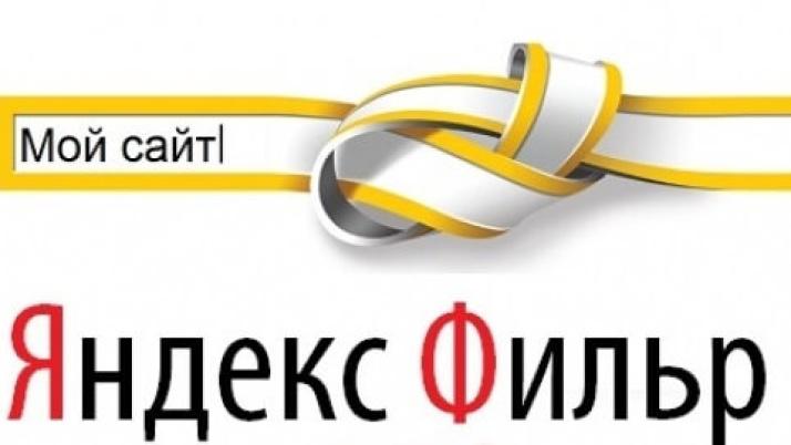 Выйти из под фильтра АГС Яндекса. Как снять АГС с сайта