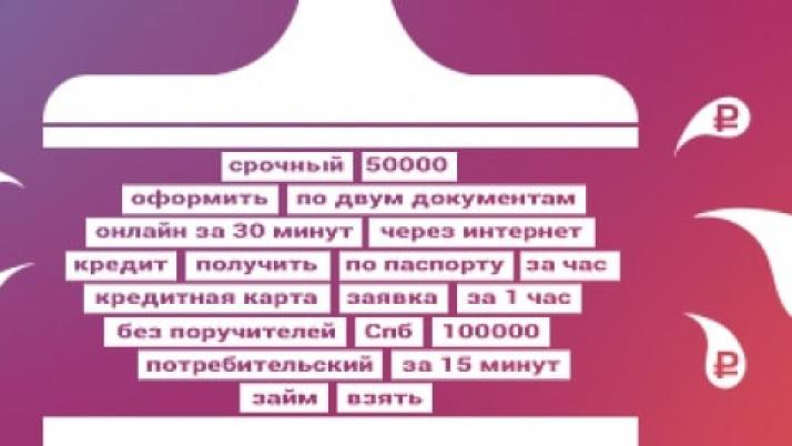 Сбор и создание Семантического Ядра для Яндекс Директ