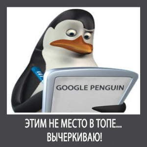 вывод сайта из под гугл пингвин