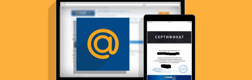 Продвижение сайтов в Mail.ru. Услуги SEO раскрутки в Мейл.Ру