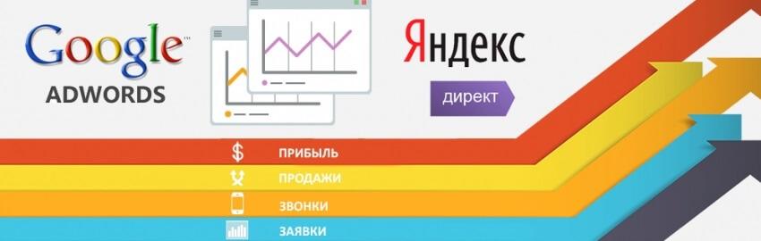 Услуги создания и ведения контекстной рекламы в Яндекс и Google